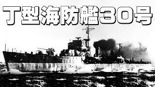 「海防艦30号」・・・由良町の人々を守るため、自ら敵機の攻撃目標となって奮戦