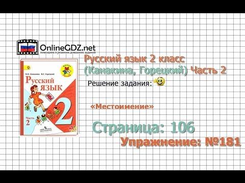 Страница 120 Упражнение 201 «Повторение» - Русский язык 2 класс (Канакина, Горецкий) Часть 2