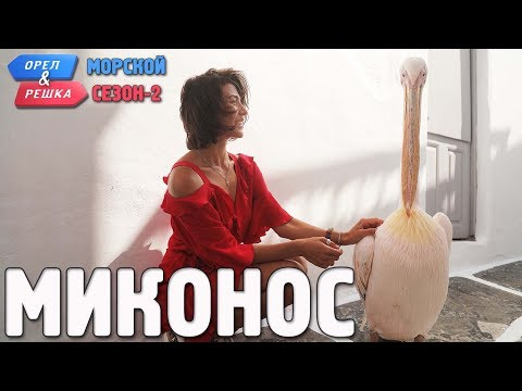 Миконос. Орёл и Решка. Морской сезон/По морям-2 (Russian, English Subtitles)
