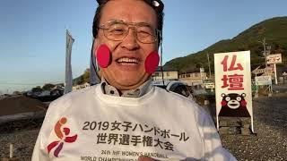 祝2019女子ハンドボール世界選手権熊本 開幕 ハンドボール応援仏壇 熊本 仏壇店