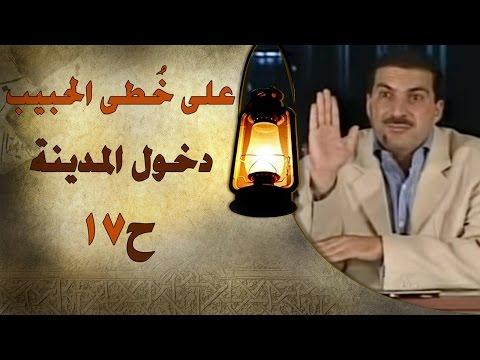 دخول المدينة - على خطى الحبيب 17 - عمرو خالد