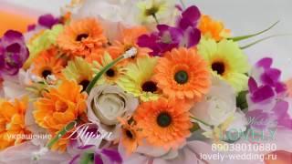 Alyssa- украшение на свадебную машину
