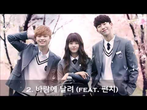 [School 2015: Who Are You OST] 2.  바람에 날려 feat  펀치 by 배치기