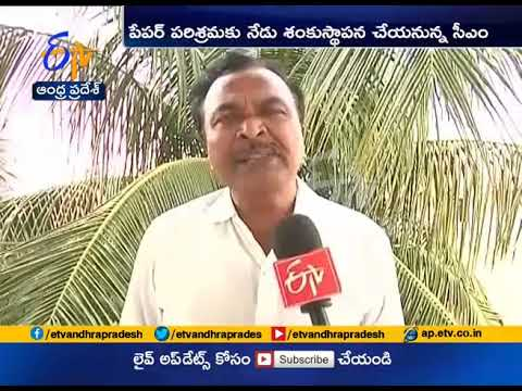 AP CM to lay stone for India's largest paper plant in Prak