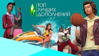 тОП-5  Лучшие дополнения для The Sims 4