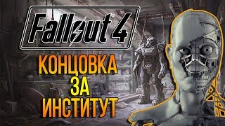 Fallout 4 Концовка за Институт Institute Ending
