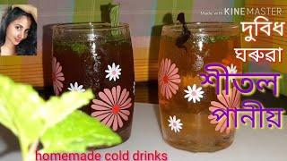 দুবিধ ঘৰুৱা শীতল পানীয়। homemade cold drinks। গৰমত এনেদৰে এগিলাচ খাবচোন, কেনে পায় জনাবলৈ নাপাহৰিব।