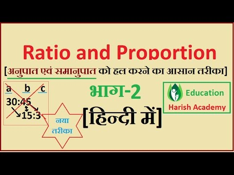 Ratio and Proportion  in Hindi || अनुपात और समानुपात Part-2