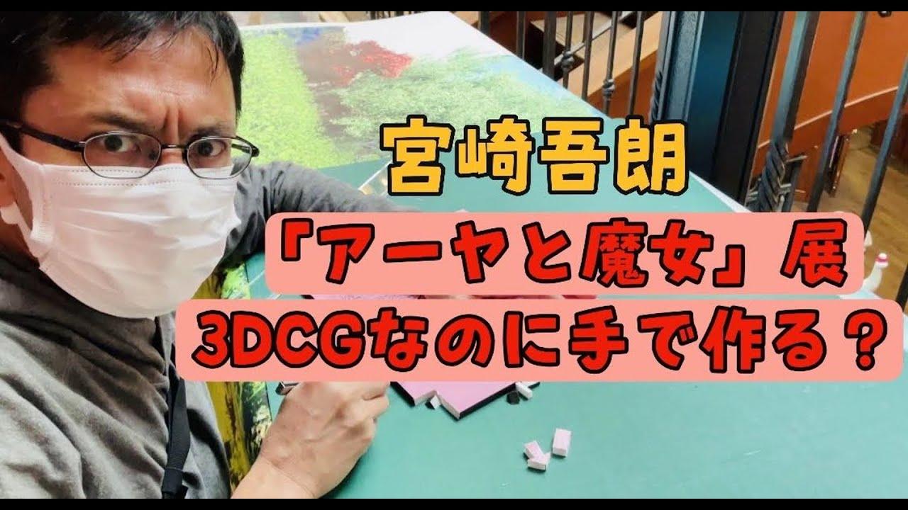 動画日誌 Vol.57「「アーヤと魔女」展 3DCGなのに手で作る?」