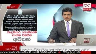 Ada Derana Prime Time News Bulletin 06.55 pm - 2017.10.17