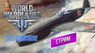 World of Warplanes 2.0 - В это действительно еще играют? (потом Корабли)