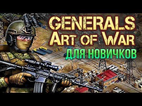 🤖 Как начать играть в Generals: Art Of War?🔥 Генералы: Искусство войны — советы, как играть