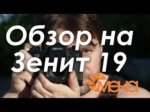 Обзор на Зенит 19 (Флагман от Красногорского завода)
