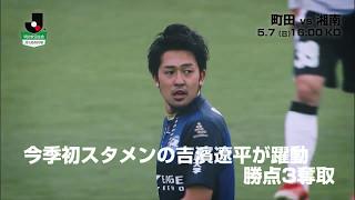 復調のきっかけを掴んだ町田が2連勝中の湘南を待ち構える 明治安田生命...