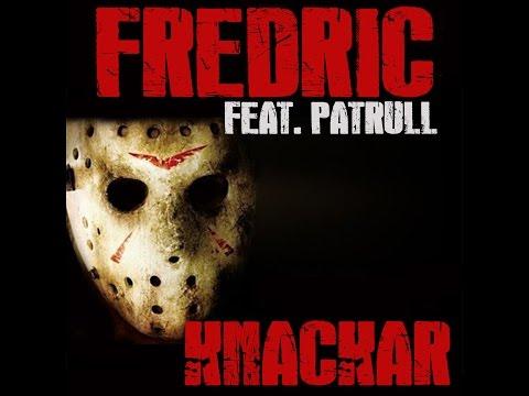 Fredric - Knackar (feat. Patrull)