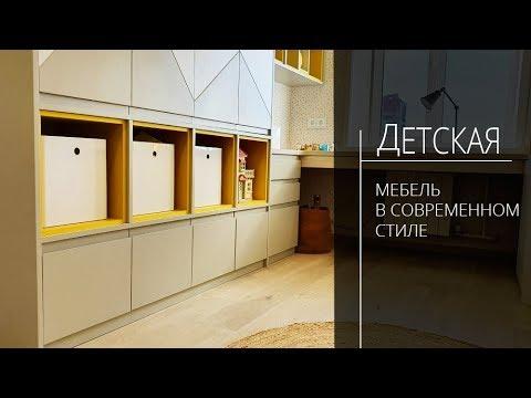 Стильная ДЕТСКАЯ мебель. Идеи дизайна детской комнаты. Интерьер и Дизайн | ARMARIO