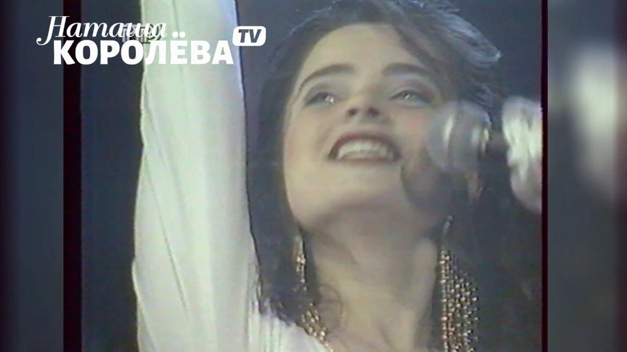 Наташа Королева — Поклонник (1993 г.) live