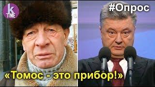 Что такое ТОМОС? Версии украинцев