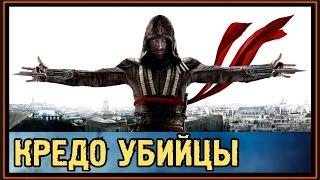 Assassin's Creed - Кредо Убийцы в Кино - Обзор - 2017