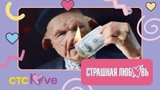 Страшная любовь: когда ищешь богача