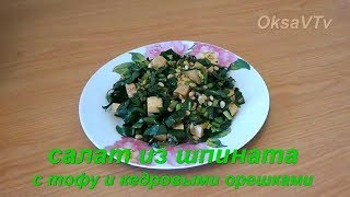 Салат из шпината с тофу и кедровым орешками. Salad with spinach and tofu and pine nuts.
