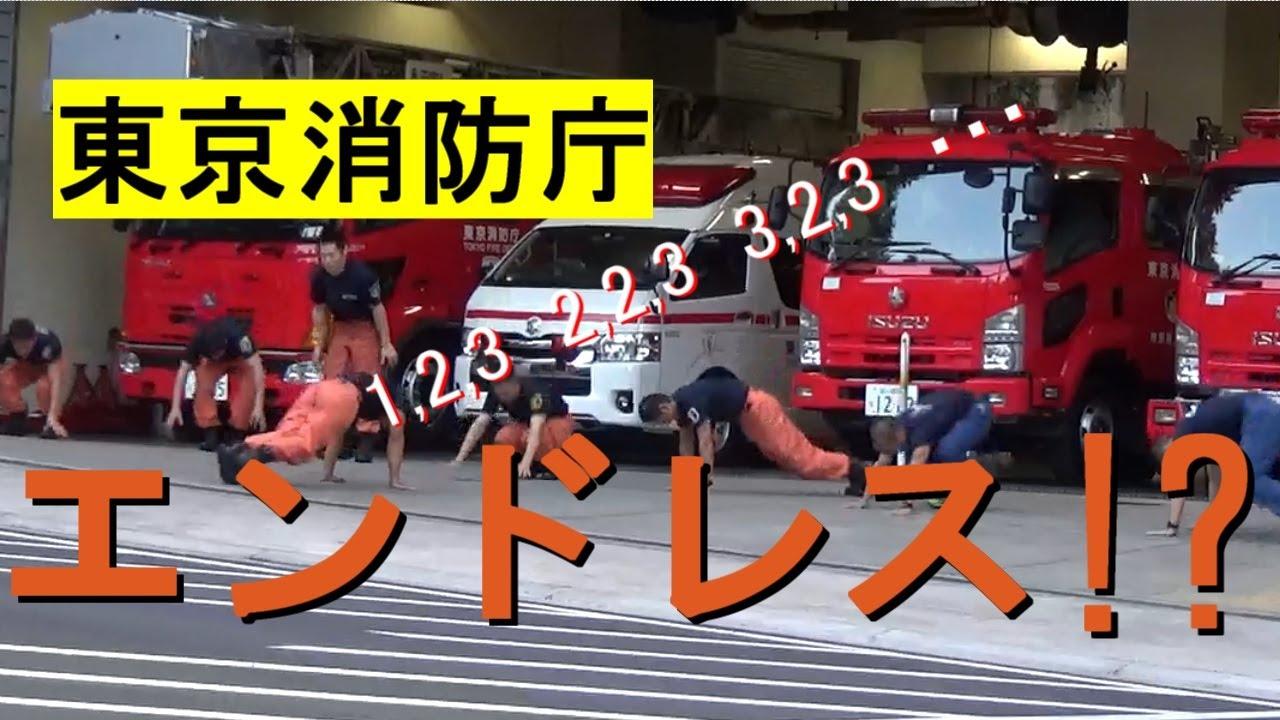 東京消防庁】消防士がバーピー5分以上続けた結果(150回以上 ...