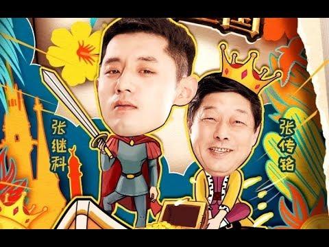 张继科 Zhang Jike 极速前进 The Amazing Race China Cut (20170811)