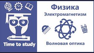 Физика: подготовка к ЕГЭ. Волновая оптика