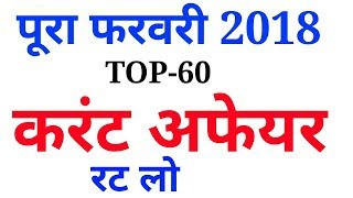 रट लो-top important full feb. 2018 current affairs for railway/police/chsl/psc,jan,march,group d