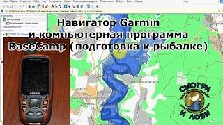 Навігатор Garmin і комп'ютерна програма Base Camp (підготовка до риболовлі)