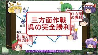 【ゆっくり解説】三方面作戦(洞口/濡須/江陵の戦い)大相撲編