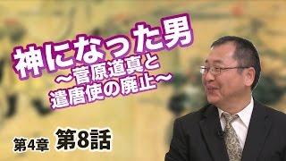 神になった男 ~菅原道真と遣唐使の廃止~ 【CGS 日本の歴史 4-8】