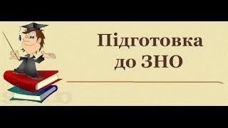 Як якісно підготуватися до ЗНО з української мови та літератури?Мій особистий приклад.