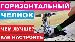 видео Вертикальный челнок | Качающийся челнок швейной машины Чайка