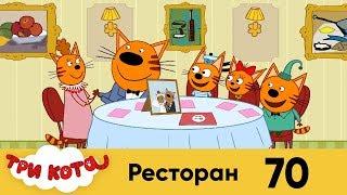 Три кота | Серия 70 | Ресторан
