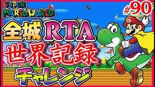 【世界記録まで22秒】マリオワールド全城RTAで世界記録に挑戦 #90【Super Mario World Speedrun for WR - All Castles】