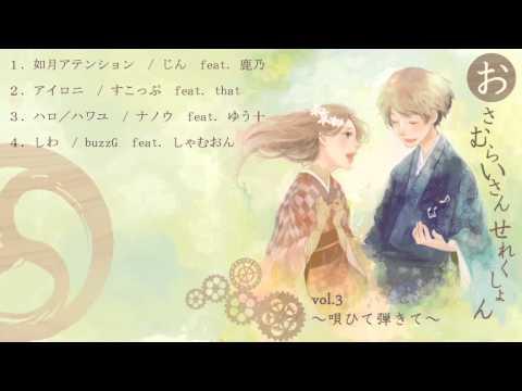 【C82】おさむらいさんせれくしょんvol.3~歌ひて弾きて~【前半】