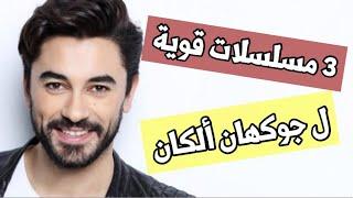 3 مسلسلات قوية ل جوكهان آلكان - Gokhan Alkan عليك متابعتها