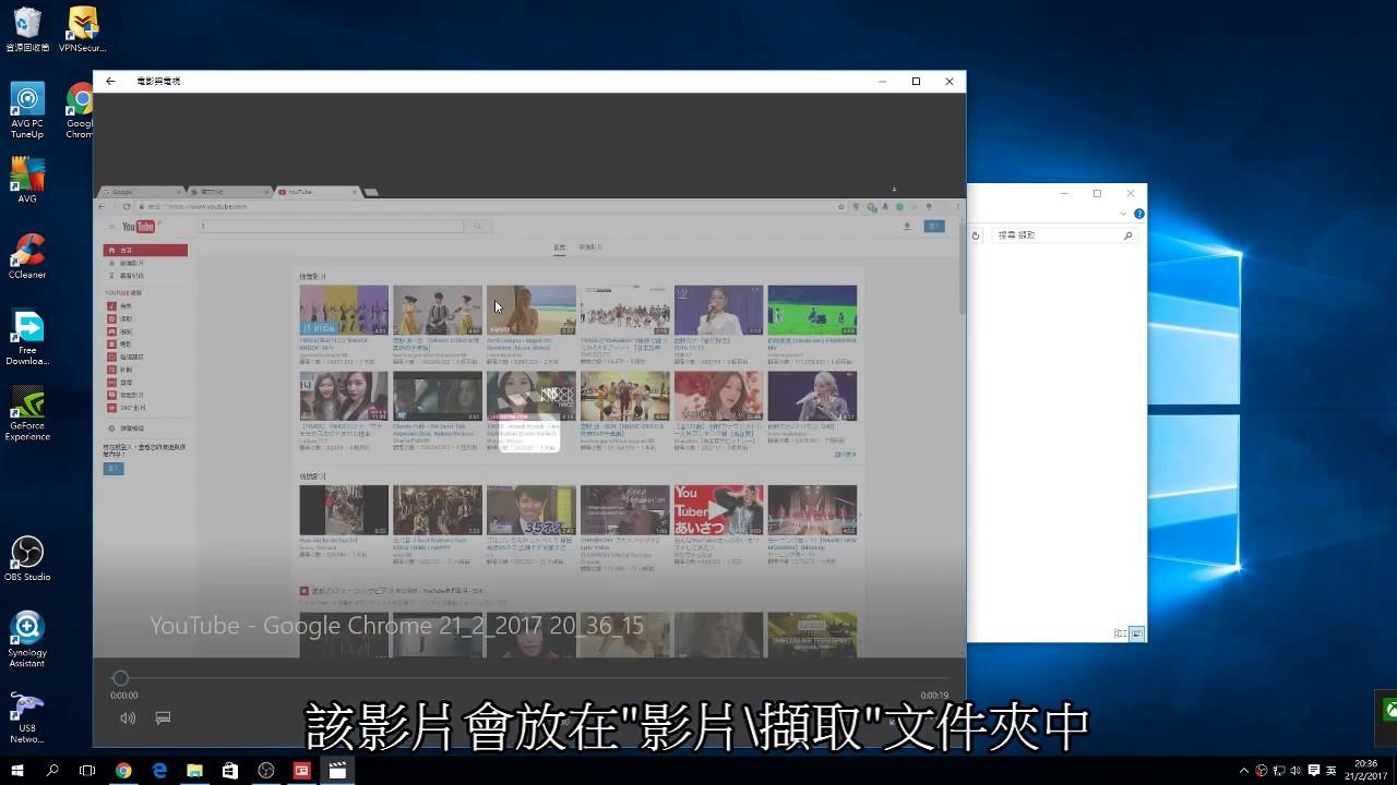 你可能不知道的windows10 功能(三) - 錄影cap圖冇難度! - YouTube