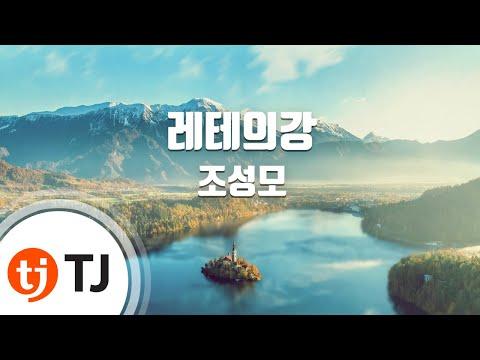 [TJ노래방] 레테의강 - 조성모(Cho, Sung-Mo) / TJ Karaoke