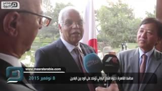 مصر العربية | محافظ القاهرة: دعوة الشاي الياباني تؤكد على الود بين البلدين