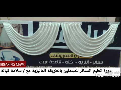 الفستونةالمائلة قص وتجميعHow to make slanted curtains