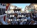 2018 泉大津濱八町だんじり祭り 本宮 かちあい 宮本←上市←下之町