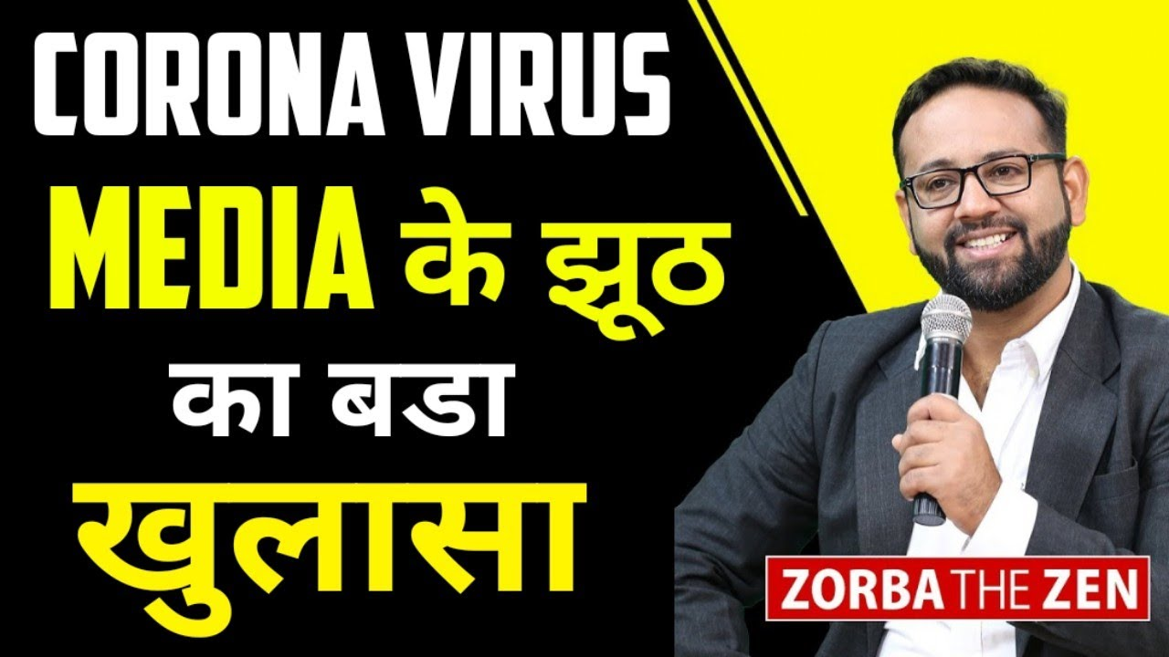 Corona Virus -MEDIA के झूठ का बडा खुलासा खुद देखिये। Zorba The Zen