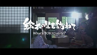 TOKYO 48 hour film project 2017 『絵本の里を訪ねて。』〜What's TOKI...