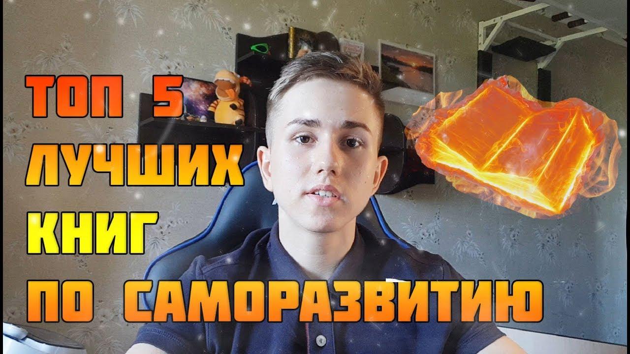 ТОП 5 ЛУЧШИХ КНИГ ПО САМОРАЗВИТИЮ - YouTube