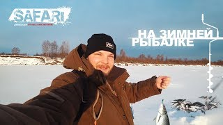 Зимняя рыбалка! Подготовка: Одежда, снасти #16 / SAFARI