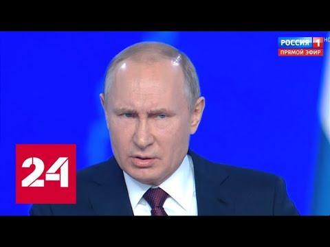 Путин раскритиковал Следственный комитет - Россия 24