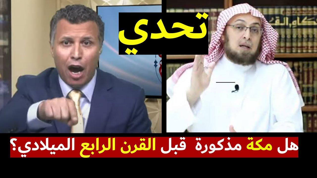 رشيد حمامي يتحدى د.منقذ السقار: هل مكة موجودة قبل القرن الرابع؟ الإجابة رهيبة