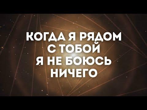 Денис Никитин - Я бегу за Тобой   караоке текст   Lyrics